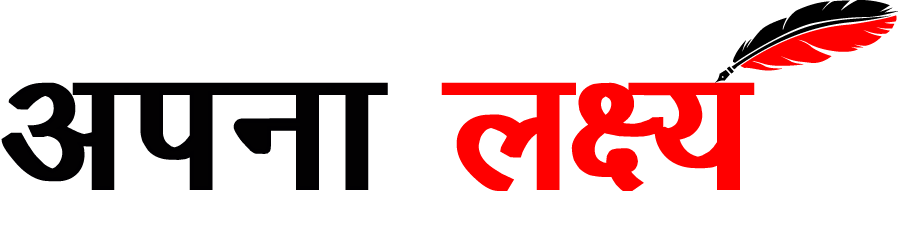 Apna Lakshya News